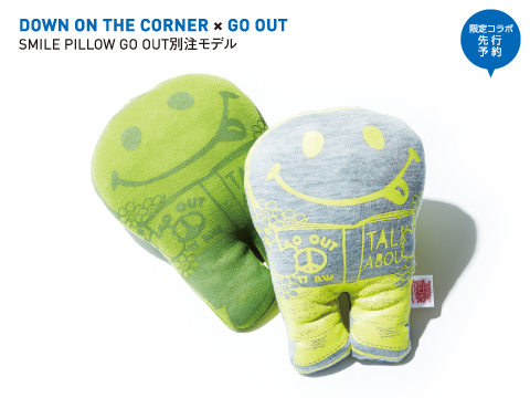 DOWN ON THE CORNER×GO OUT「SMILE PILLOW GO OUT別注」