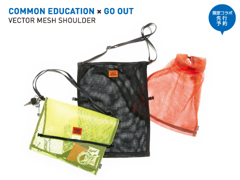 COMMON EDUCATION×GO OUT「VECTOR MESH SHOULDER」