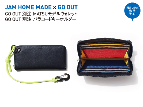 JAM HOME MADE×GO OUT「GO OUT別注 MATSUモデルウォレット / パラコードキーホルダー」